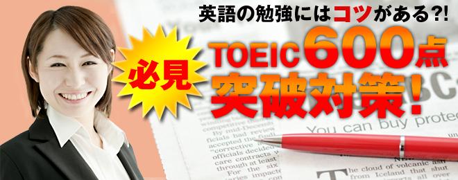 英語の勉強にはコツがある?!必見 TOEIC600点突破対策